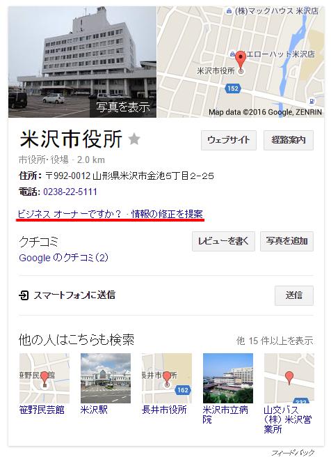 米沢市役所 Google検索