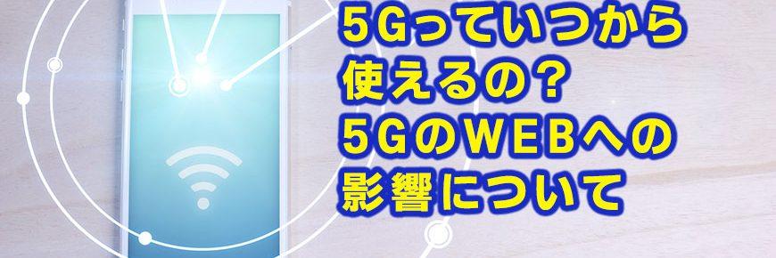 5Gのサービス開始時期について