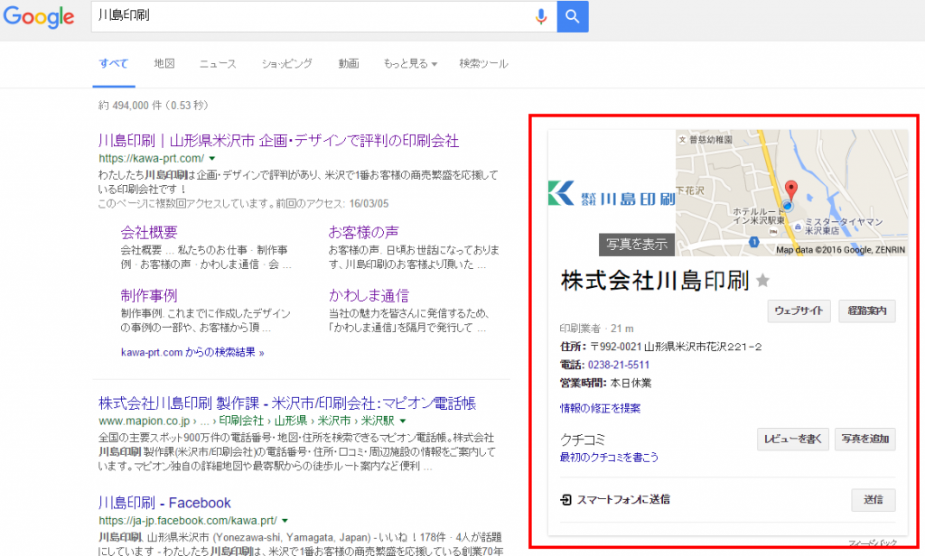 川島印刷 Google 検索