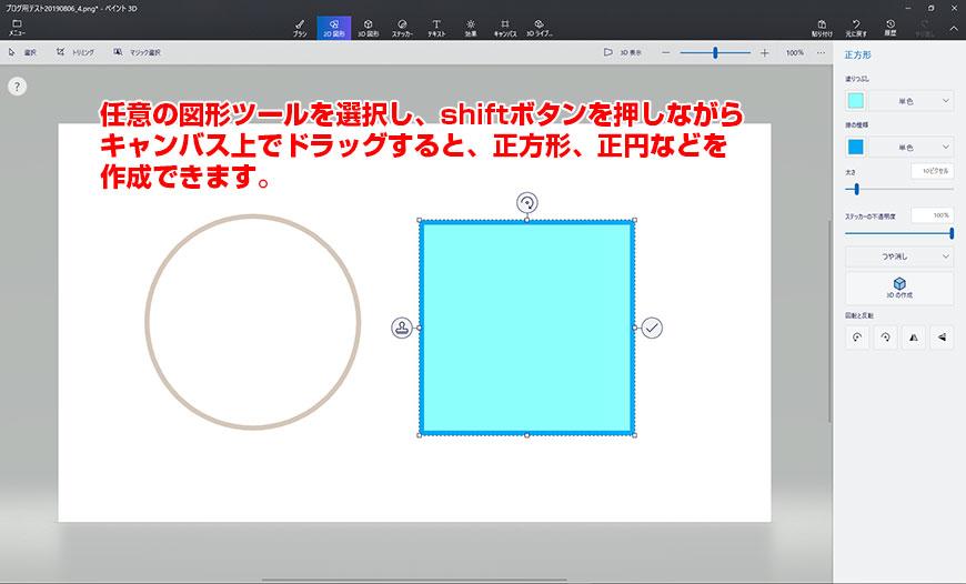 任意の図形ツールをshiftボタンと共にドラッグすると正円など作成可能
