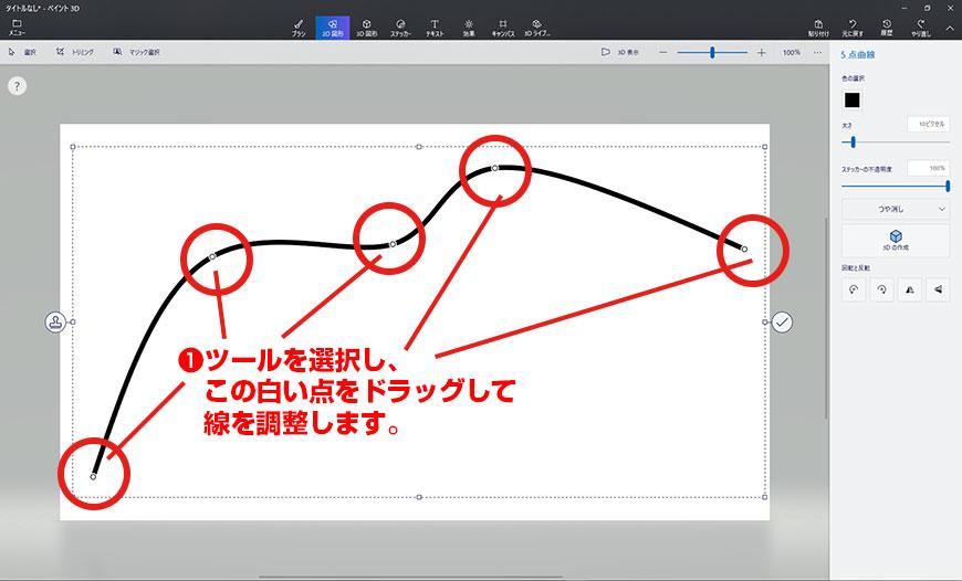 線の形状を編集