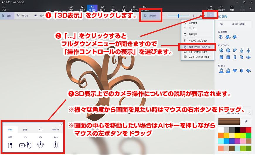 3D表示の操作