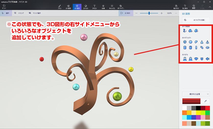 3D表示でもオブジェクト位置の編集可能
