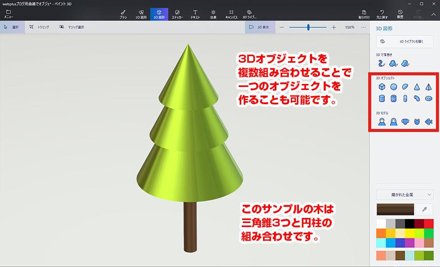 木を作ってみる