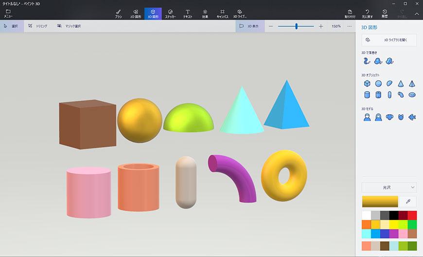 3Dオブジェクト各種